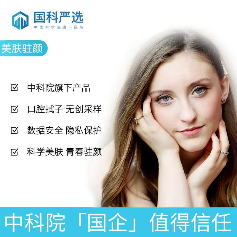 美膚駐顏基因檢測 科學美膚 青春駐顏 美白/防曬/抗皺/青春痘/雀斑