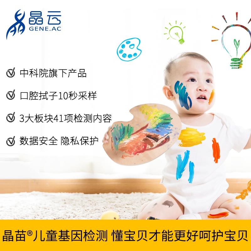 AG旗舰手机版 晶云 晶苗 儿童基因检测8种物质过敏22项天赋特质11种营养物质代谢相关检测