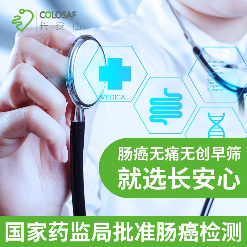 长安心肠癌无创无痛早筛检测 国家药监局批准 远离肠镜之苦